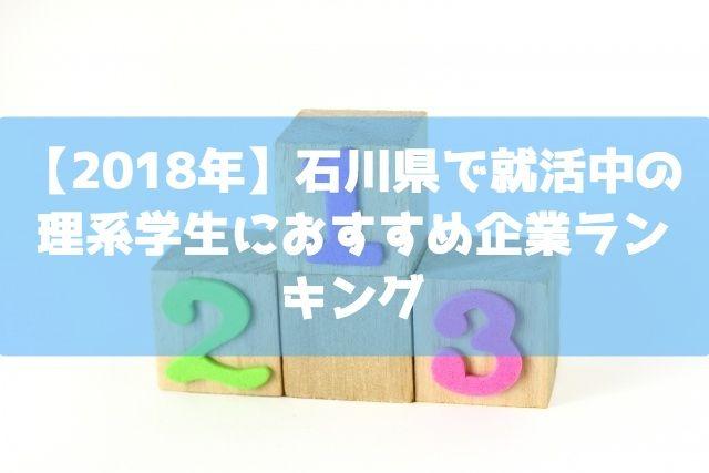 【2018年】石川県で就職活動する理系大学生におすすめの人気企業ランキング