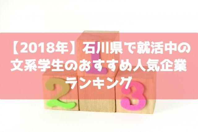 【2018年】石川県で就職活動中の文系大学生におすすめの人気企業ランキング