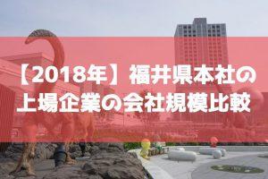 【2018年】福井県本社の人気の上場企業の会社規模の比較