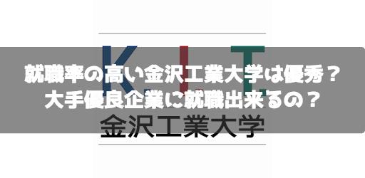 就職率の高い金沢工業大学は本当に優秀?大手企業や優良企業に就職出来るのか検証