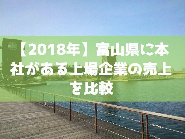 【2018年】富山県に本社がある上場企業の売上を比較