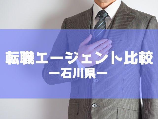 石川県の転職エージェントを比較