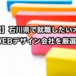 【厳選】石川県で就職したいオシャレなWEBデザイン会社を厳選紹介