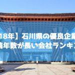 【2018年】石川県の優良企業は? 勤続年数が長い会社ランキング