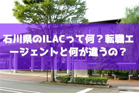 石川県のILACって何?転職エージェントと何が違うの?