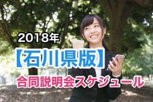 2018年就活用。石川県の合同説明会のスケジュールは?開催場所は?