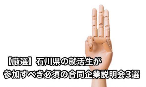【厳選】石川県の就活生が 参加すべき必須の合同企業説明会3選