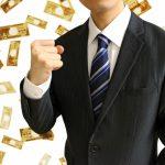 北陸地方で働くサラリーマンが年収1000万を達成する方法とは?