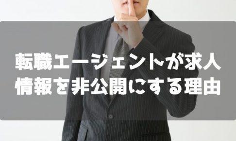 転職エージェントが求人情報を非公開にする理由