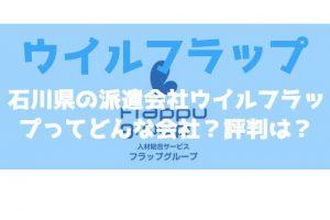 石川県の派遣会社ウイルフラップってどんな会社?評判は?