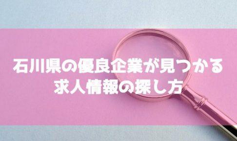 石川県の優良企業が見つかる求人情報のおすすめの探し方