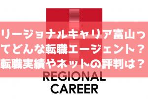 リージョナルキャリア富山ってどんな転職エージェント?転職実績やネットの評判は?