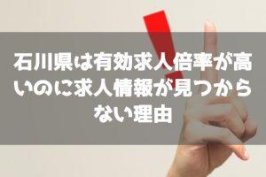 石川県は有効求人倍率が高いのに求人情報が見つからない理由