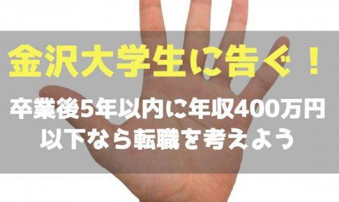 金沢大学を卒業して5年以内に年収400万円以下なら転職を考えよう