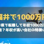 福井県で転職して年収1000万円は可能?年収が高い会社の特徴とは